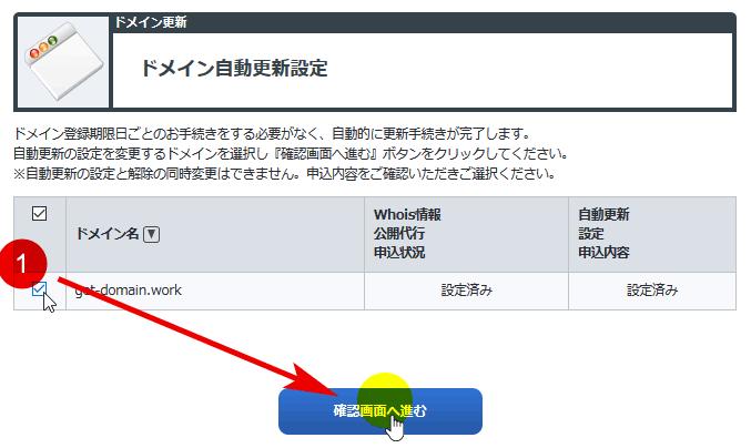自動更新設定のドメイン選択