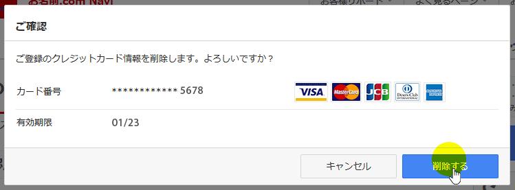 クレジットカード情報の削除確認