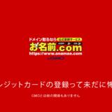 お名前.comで自動更新設定の解除
