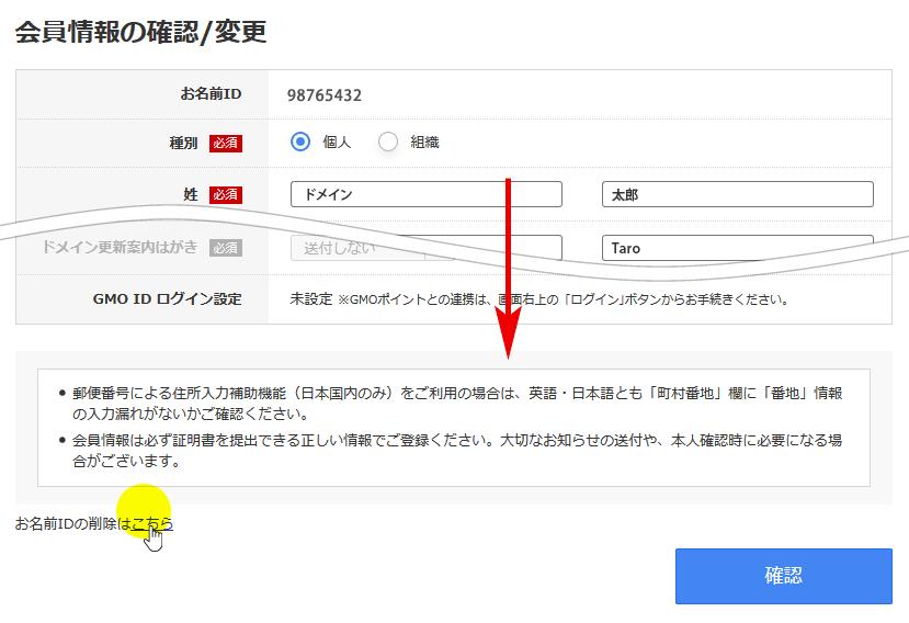 お名前IDの削除