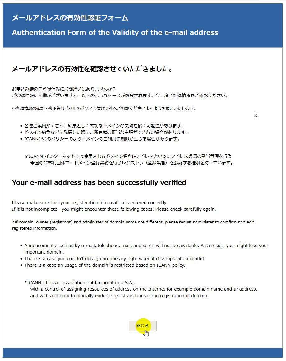 メールアドレスの有効性認証