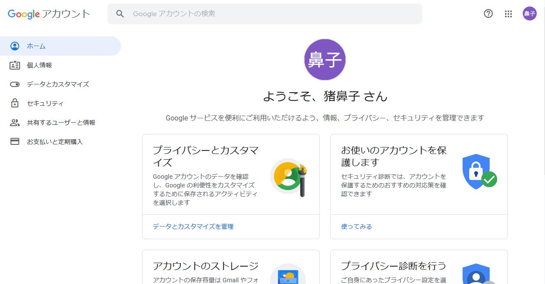 Googleアカウントページ