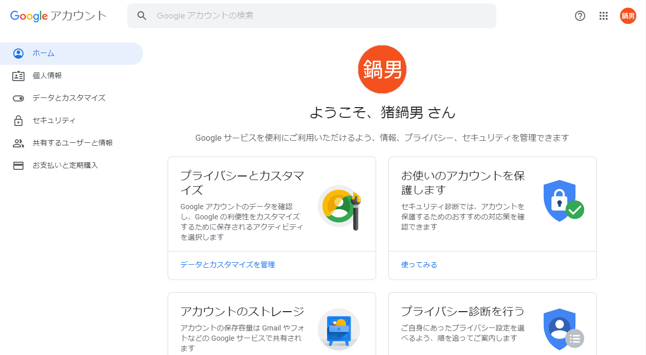 Googleアカウントのトップページ