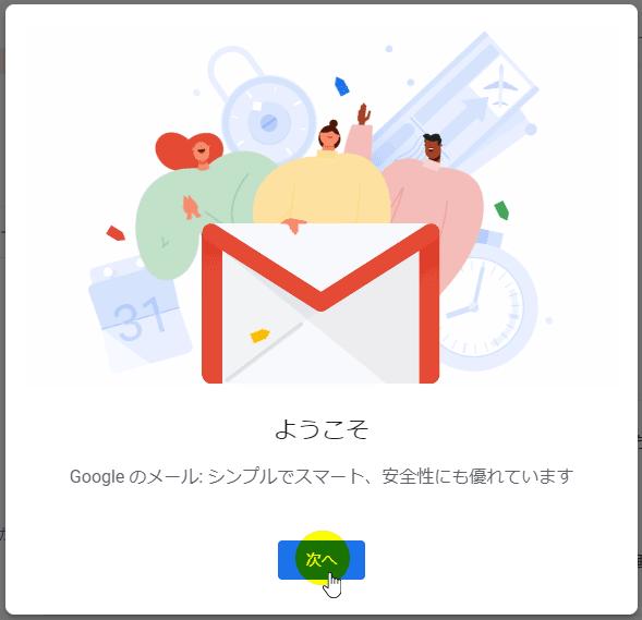 Welcomeメッセージ