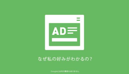 広告のカスタマイズ