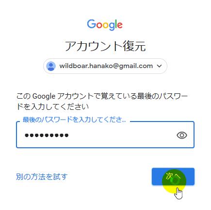 最後のパスワード