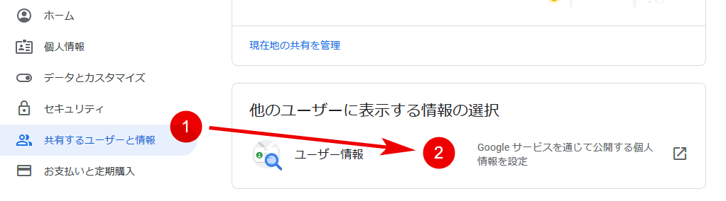 他のユーザーに表示する情報の選択