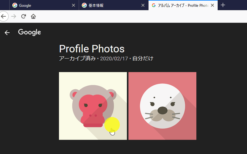 画像を選択