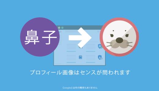 プロフィール画像の追加・変更・削除