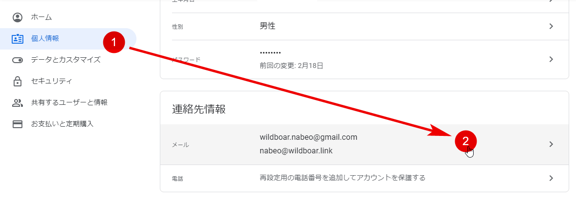 予備メールアドレス変更