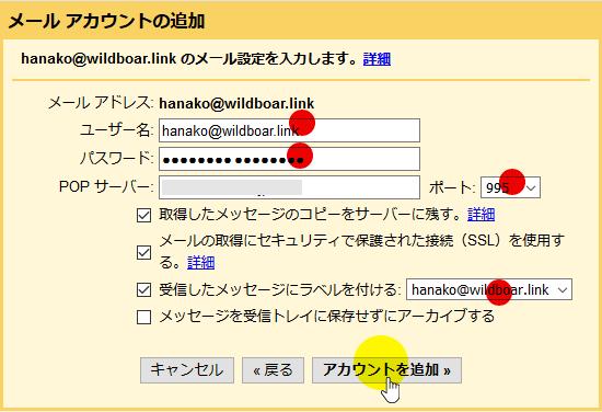 メールアカウントの追加