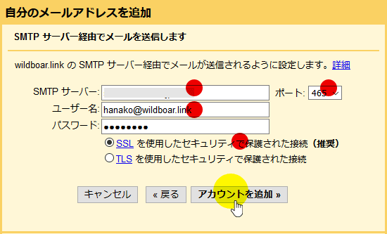 送信メールサーバー情報