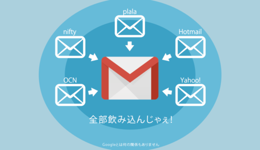Gmailで別のメールを送受信する