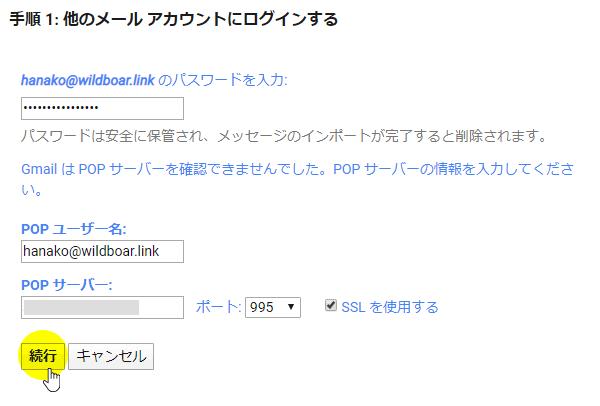 メールサーバー情報