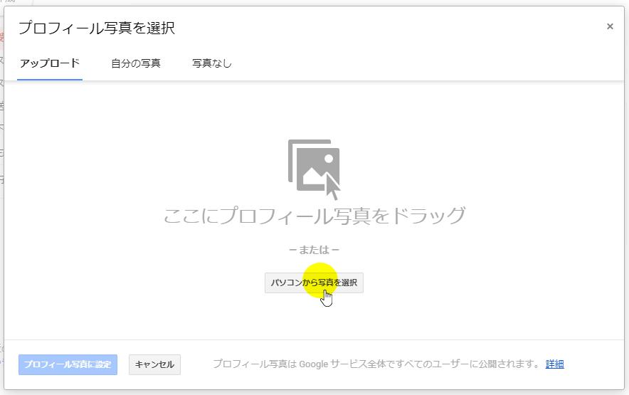 プロフィール写真変更