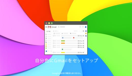 Gmailのセットアップ進行状況