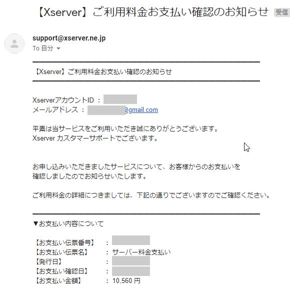 お支払い確認メール